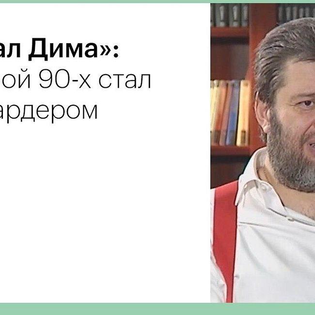 Интервью с Дмитрием Якубовским