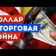TeleTrade: Утренний обзор, 01.06.2018 – Доллар и торговая война