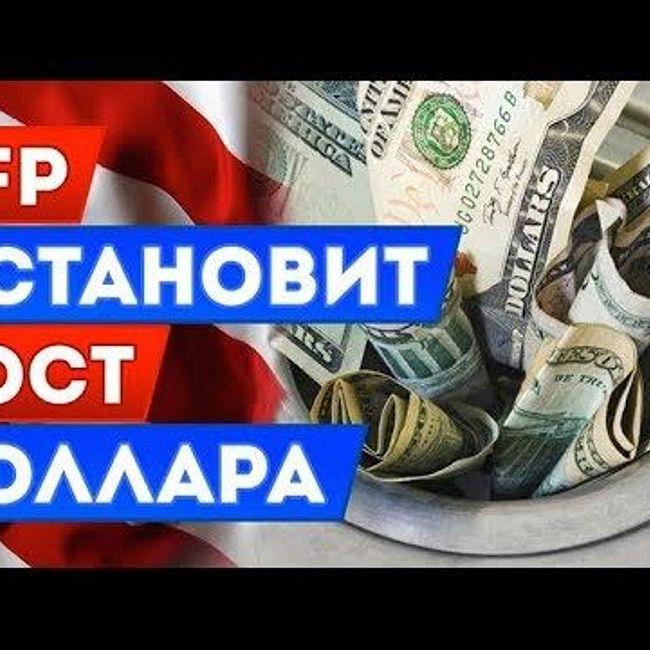 TeleTrade: Утренний обзор, 28.05.2018 – NFP остановит рост доллара