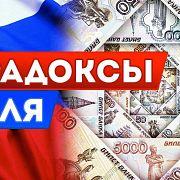 TeleTrade: Утренний обзор, 18.05.2018 – Парадоксы рубля