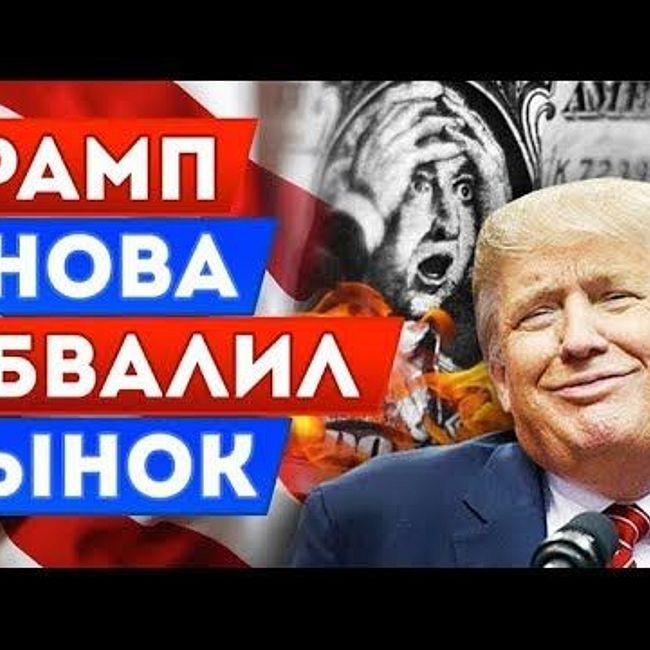 TeleTrade: Утренний обзор, 06.04.2018 – Трамп снова обваливает рынки