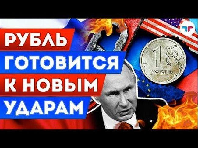 TeleTrade: Утренний обзор, 16.04.2018 – Рубль готовится к новым ударам