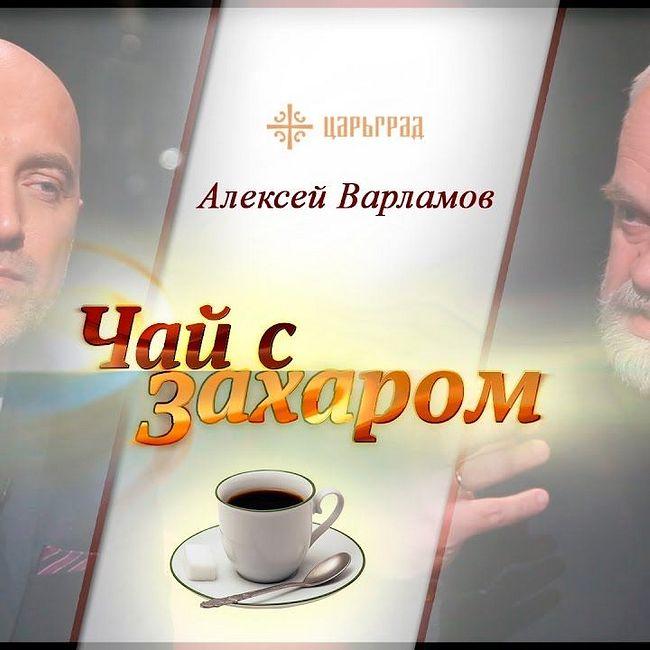 В гостях у Захара Прилепина Алексей Варламов