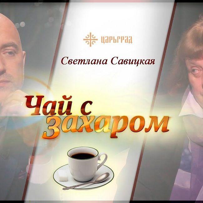 В гостях у Захара Прилепина Светлана Савицкая