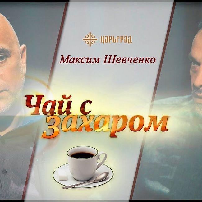 В гостях у Захара Прилепина Максим Шевченко
