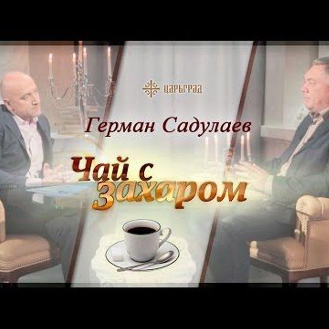В гостях у Захара Прилепина Герман Садулаев. часть 1 [Чай с Захаром]