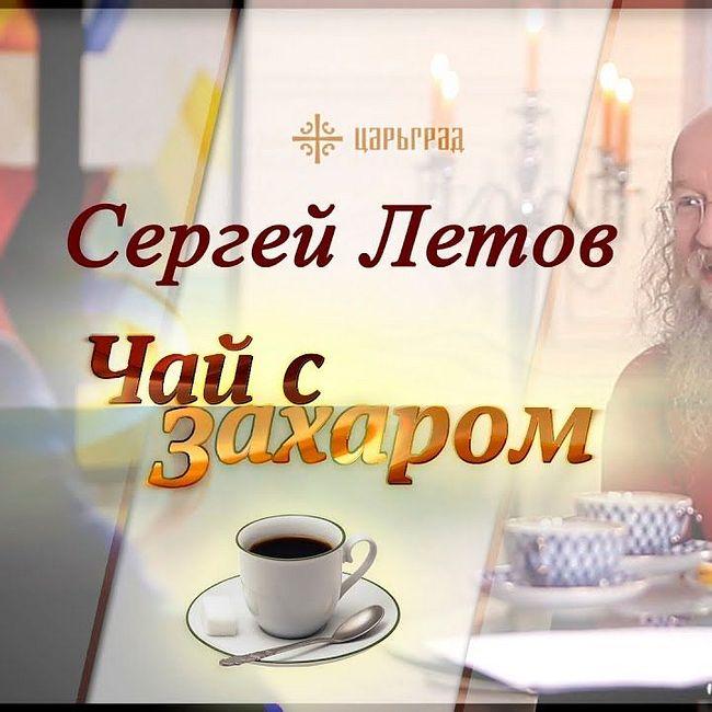 В гостях у Захара Прилепина музыкант Сергей Летов [Чай с Захаром]