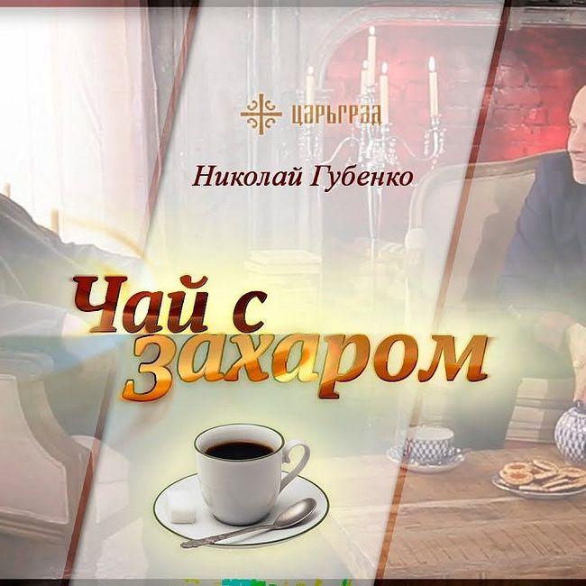 В гостях у Захара Прилепина Николай Губенко [Чай с Захаром]
