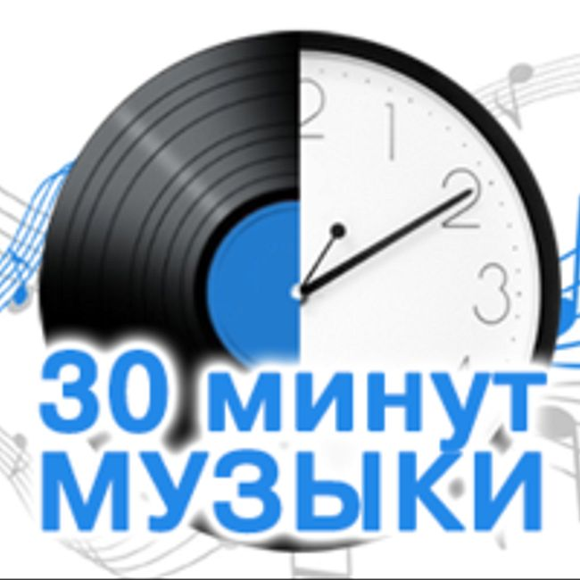 "30 минут музыки: Melanie C ""Never Be The Same Again», Leonid Rudenko «Destination», Валерий Меладзе ""Я не могу без тебя», Ringo Starr ""The Christmas Dance», Alex Hepburn «Under"""