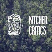 Kitchen Critics | Беседы с разработчиками: Человеколось