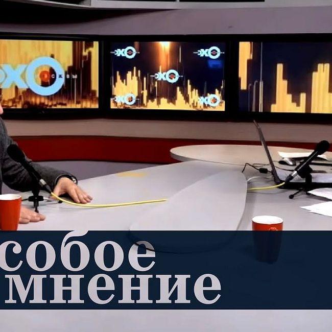 Особое мнение / Николай Сванидзе // 06.04.18
