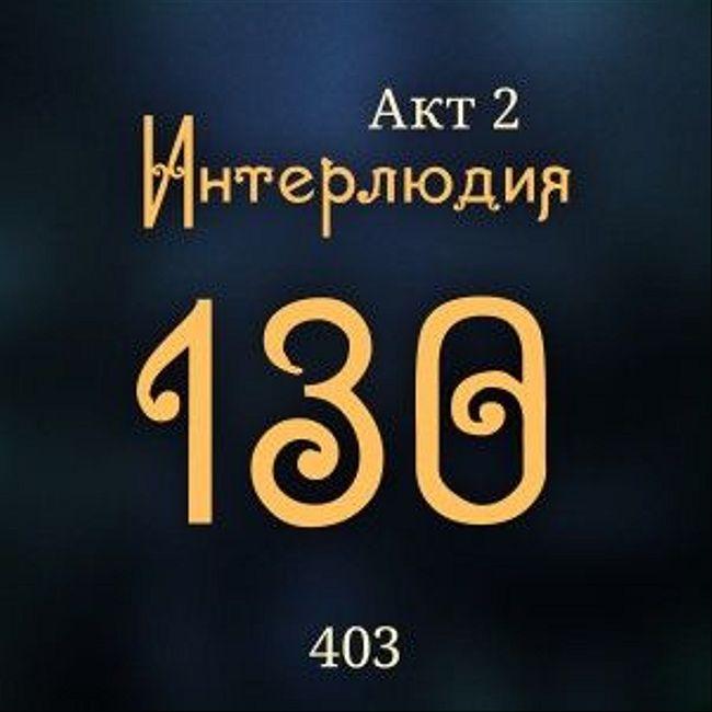 Внутренние Тени 403. Акт 2. Интерлюдия 130