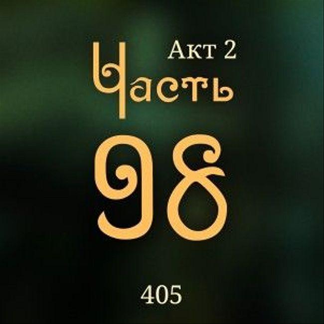 Внутренние Тени 405. Акт 2. Часть 98