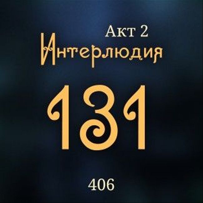 Внутренние Тени 406. Акт 2. Интерлюдия 131