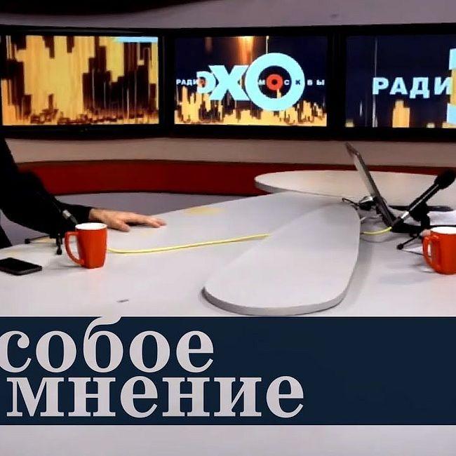 Особое мнение / Дмитрий Гудков // 06.04.18