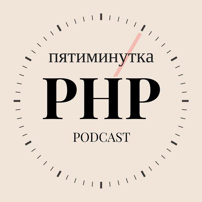PHP 8: план обновления
