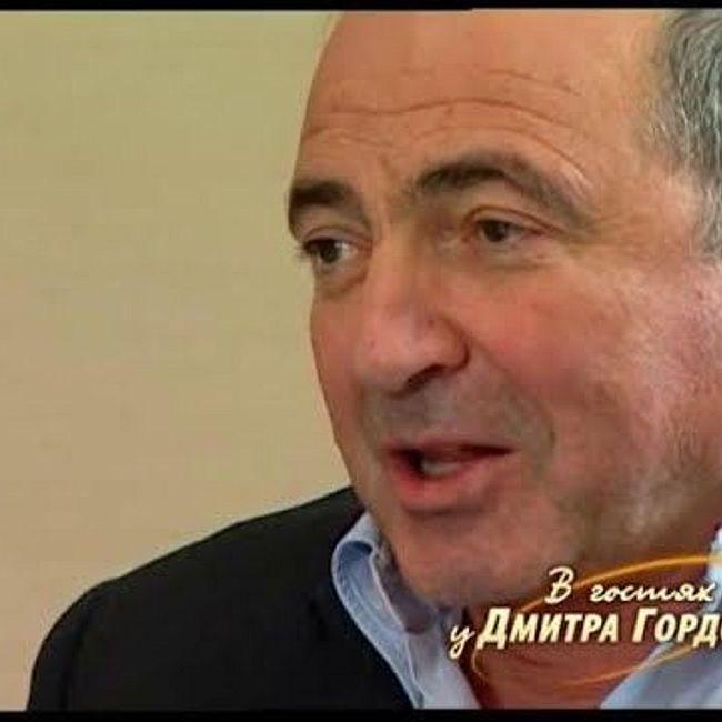 """Березовский — Гордону: """"А поцеловать?"""""""
