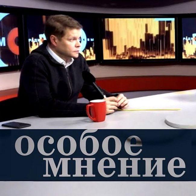 Особое мнение / Александр Баунов // 20.03.18
