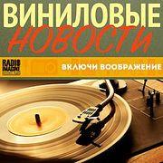 """Новый альбом CHRIS REA в программе """"Виниловые Новости"""". (075)"""