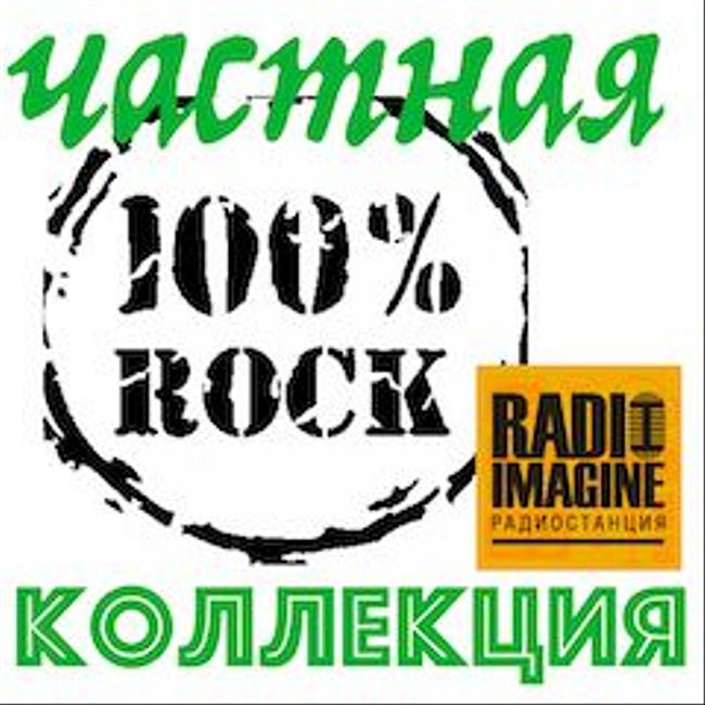 "Steve Lukather - ""Частная Коллекция"" Дениса Розова (079)"