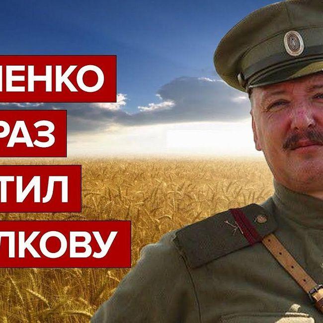 Шевченко ещё раз ответил Стрелкову