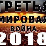 Будет ли третья мировая война в 2018 году?!