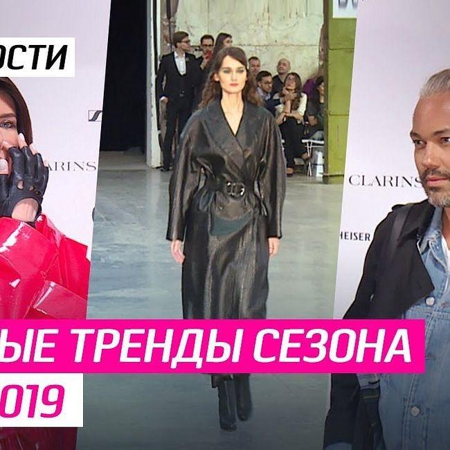 Модные тренды сезона 2018-2019