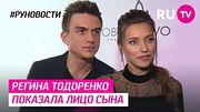 Регина Тодоренко показала лицо сына