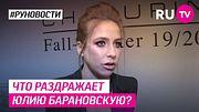 Что раздражает Юлию Барановскую?
