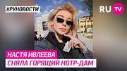 Настя Ивлеева сняла горящий Нотр-Дам