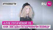 Алле Пугачёвой 70: как звёзды поздравили певицу.