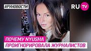 Почему Nyusha проигнорировала журналистов