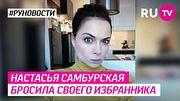 Настасья Самбурская бросила своего избранника
