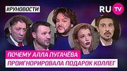 Почему Алла Пугачёва проигнорировала подарок коллег