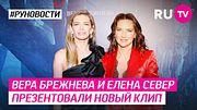 Вера Брежнева и Елена Север презентовали новый клип