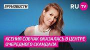 Ксения Собчак оказалась в центре очередного скандала