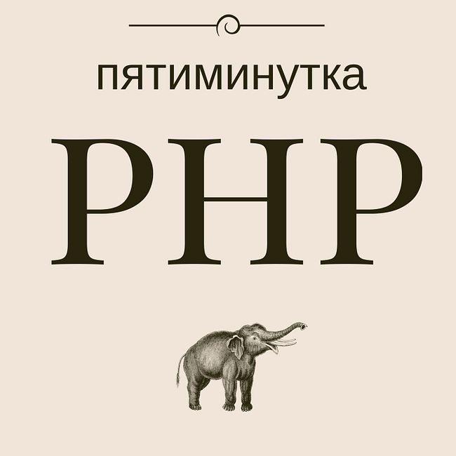 Выпуск №16 - виртуальные пакеты в Composer