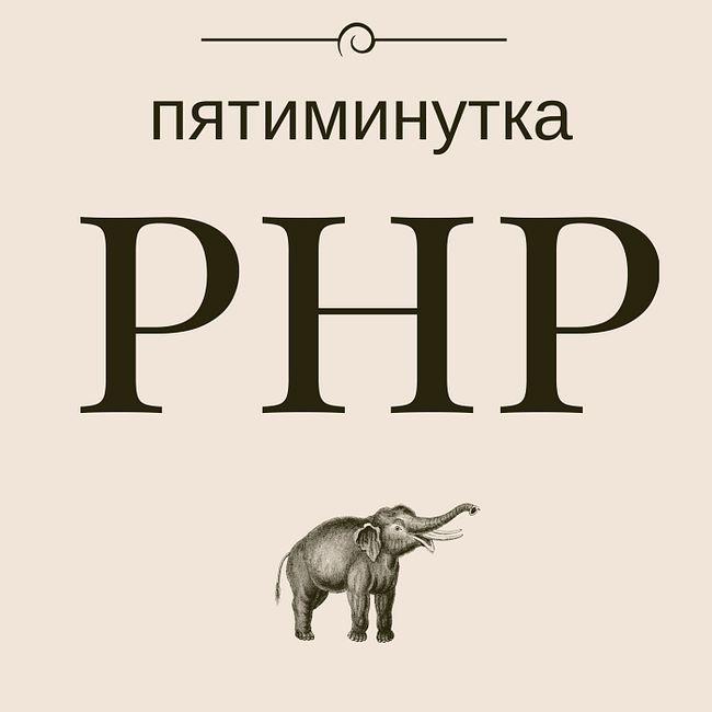 Выпуск №13 - PHPixie