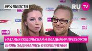 Наталья Подольская и Владимир Пресняков вновь задумались о пополнении