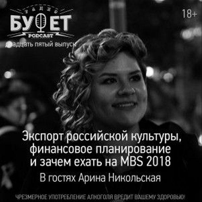 Двадцать пятый выпуск. Экспорт российской культуры, финансовое планирование и зачем ехать на MBS 2018