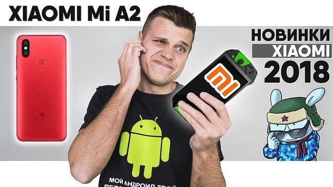 Странный Xiaomi Mi A2 + Новинки Xiaomi 2018. Meizu против Всех и Начало Google Pixel 3!