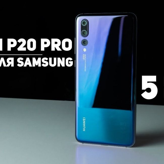 Полный Обзор Huawei P20 Pro: 5 Минусов и 5 Плюсов