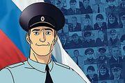 Самый близкий полицейский. «Комсомолка» подвела итоги конкурса «Народный участковый»