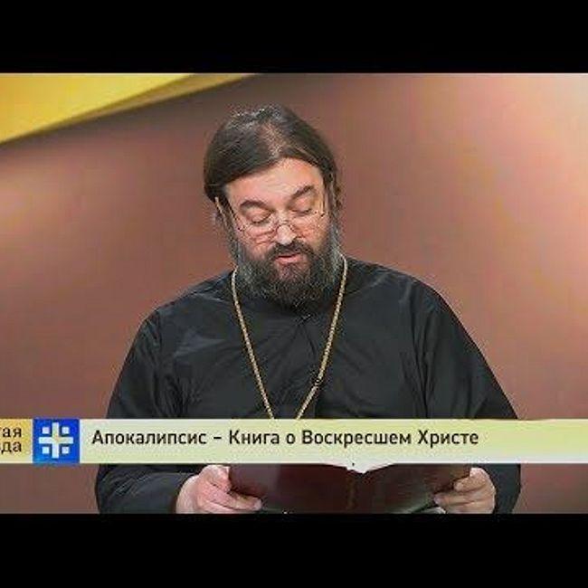 Апокалипсис – Книга о Воскресшем Христе