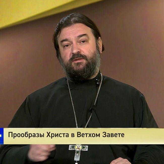 Прообразы Христа в Ветхом Завете