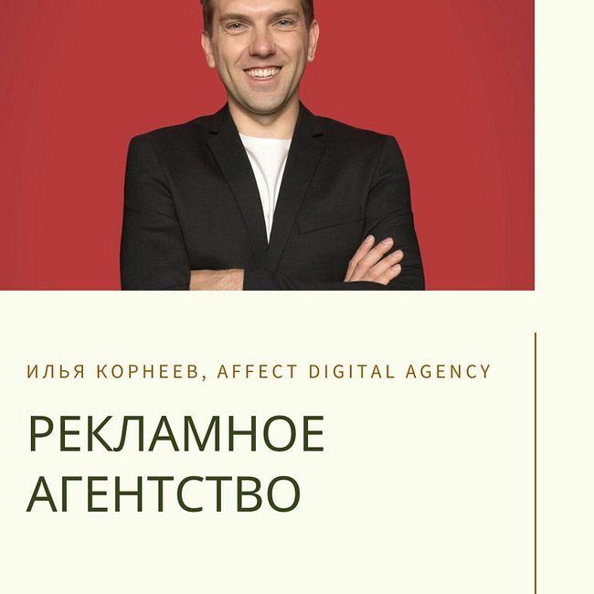 Управление рекламным агентством - Affect
