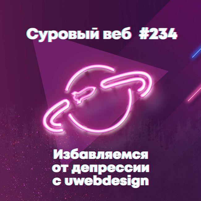 [#234] Дебаг через console.log() это прошлый век