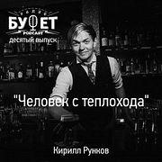 Десятый выпуск. Кирилл Рунков