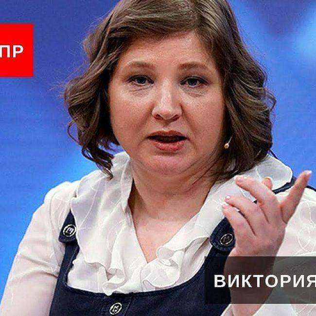 Разбор полета / Виктория Скрипаль // 17.04.18