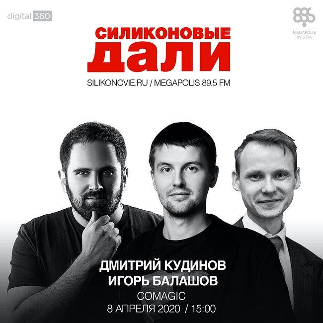 #203.  Дмитрий Кудинов (CoMagiс) и Игорь Балашов (Smartis)